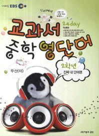 EBS 교과서 중학영단어 2학년(두산(이))