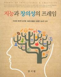 지능과 창의성의 프레임