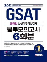 온라인 GSAT 삼성직무적성검사 봉투모의고사 수리&추리 6회분(2021 상반기)