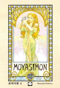 모야시몬. 4