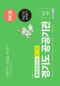 NCS 경기도 공공기관 통합채용 찐! 5회 봉투모의고사(2020)