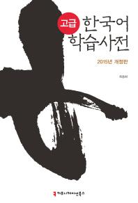 고급 한국어 학습 사전(2015)
