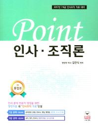 Point 인사 조직론(2017)