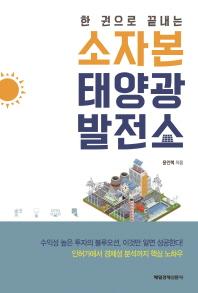 한 권으로 끝내는 소자본 태양광발전소