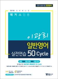 이광희 일반영어 실전연습 50 Cycle(2018 대비)