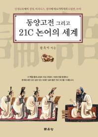 동양고전 그리고 21C 논어의 세계