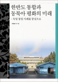 한반도 통합과 동북아 평화의 미래