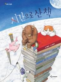 오리그림책 시간으로 산 책