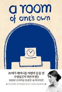 자기만의 방(초판본)(1929년 오리지널 초판본 표지디자인)