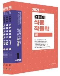 김동이 식용작물학 세트(2021)(전3권)