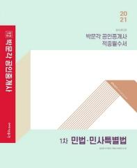 합격기준 박문각 민법 민사특별법 적중필수서(공인중개사 1차)(2021)