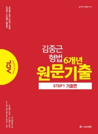 ACL 김중근 형법 6개년 원문기출 Step. 1: 기출편