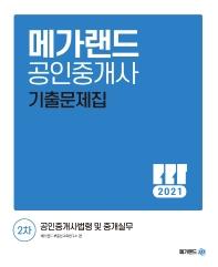 메가랜드 공인중개사법령 및 중개실무 기출문제집(공인중개사 2차)(2021)