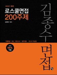 김종수 로스쿨 면접 200주제(2021)