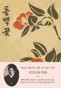 동백꽃(초판본)(1940년 세창서관 간행 오리지널 디자인)