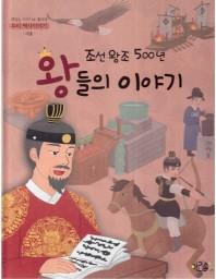조선왕조 500년 왕들의 이야기: 세종