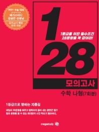 고등 수학 나형 1-28 모의고사(7회분)(2020)(2021 수능대비)