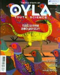 욜라(OYLA) Youth Science Vol. 17(2020)