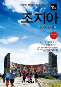 트래블로그 조지아(2021~2022)