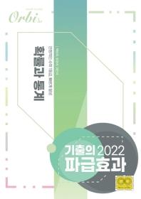 기출의 파급효과 고등 확률과 통계(2022)