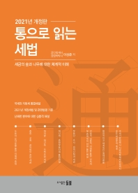 통으로 읽는 세법(2021)