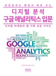 비전공자도 배워서 바로 쓰는 디지털 분석 구글 애널리틱스 입문