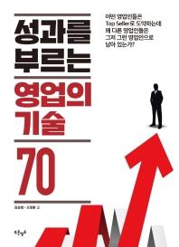 성과를 부르는 영업의 기술 70
