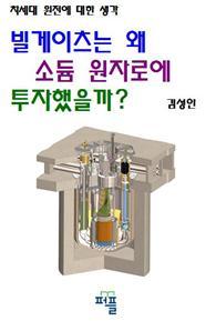빌게이츠는 왜 소듐 원자로에 투자했을까?