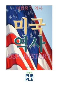 미국 미합중국 역사, 독립전쟁 남북전쟁 세계대전