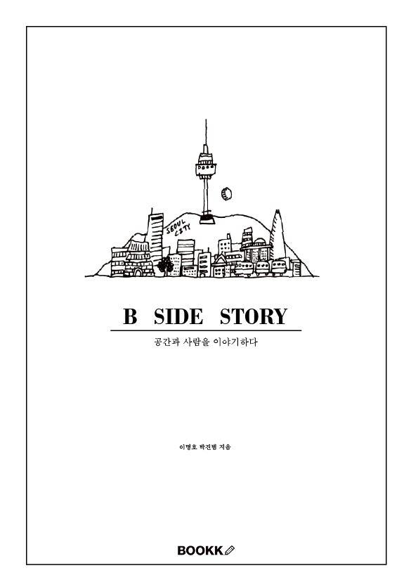 B SIDE STORY (컬러판)