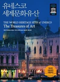 유네스코 세계문화유산:아시아/아프리카/아메리카