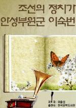 조선의 정치가 안성부원군 이숙번