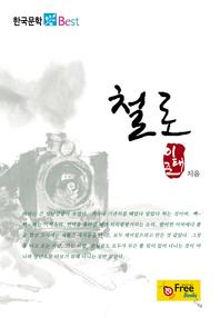 철로 (한국문학 Best)