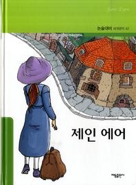 제인 에어_논술대비 세계명작 42