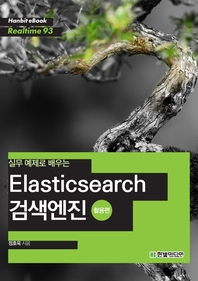 실무 예제로 배우는 Elasticsearch 검색엔진(활용편)