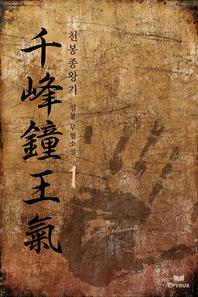 천봉종왕기(전4권)(완결)