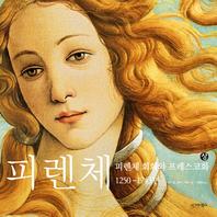 피렌체: 피렌체 회화와 프레스코화, 1250-1743년 상