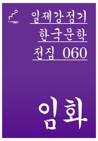 일제강점기 한국문학전집 060 임화