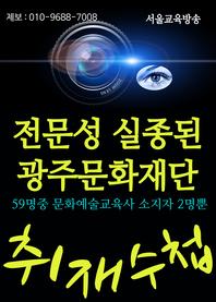 전문성 실종된 광주문화재단 (김용집 광주의회 의원의 비판)