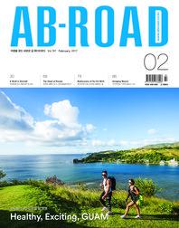 AB-ROAD 2017년 2월호