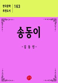 송동이 : 한국문학 추천도서 163