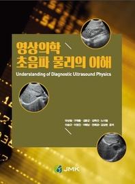 영상의학 초음파 물리의 이해