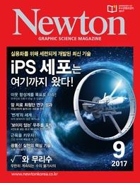 뉴턴 Newton 2017년 9월호