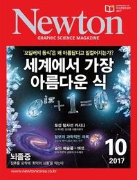 월간 뉴턴 Newton 2017년 10월호