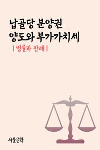 납골당 분양권 양도와 부가가치세 (법률과 판례)