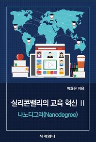 실리콘밸리의 교육 혁신 Ⅱ : 나노디그리(Nanodegree)