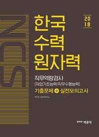 NCS 한국수력원자력 직무역량검사 기출문제+실전모의고사