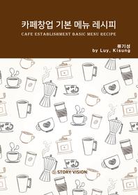 카페창업 기본 메뉴 레시피