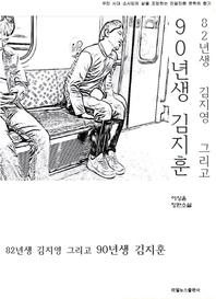 82년생 김지영 그리고 90년생 김지훈