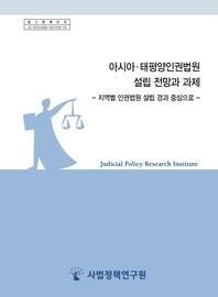 아시아·태평양인권법원 설립 전망과 과제 - 지역별 인권법원 설립 경과 중심으로 -